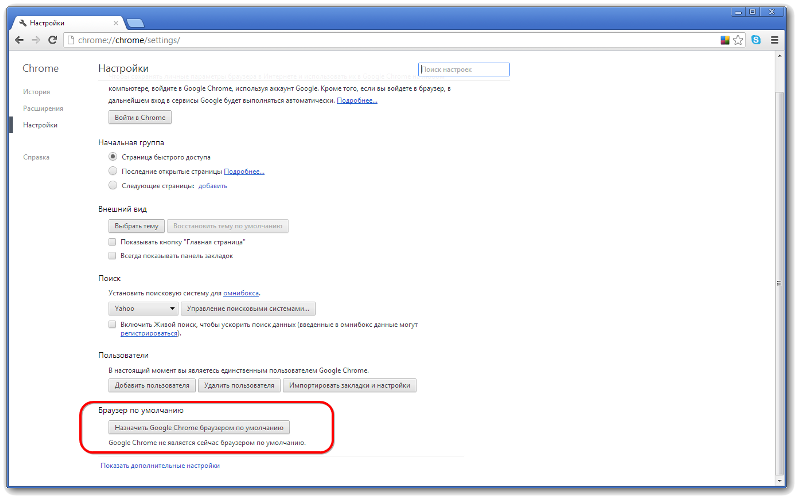 Как сделать Яндекс домашней страницей?! Настройка