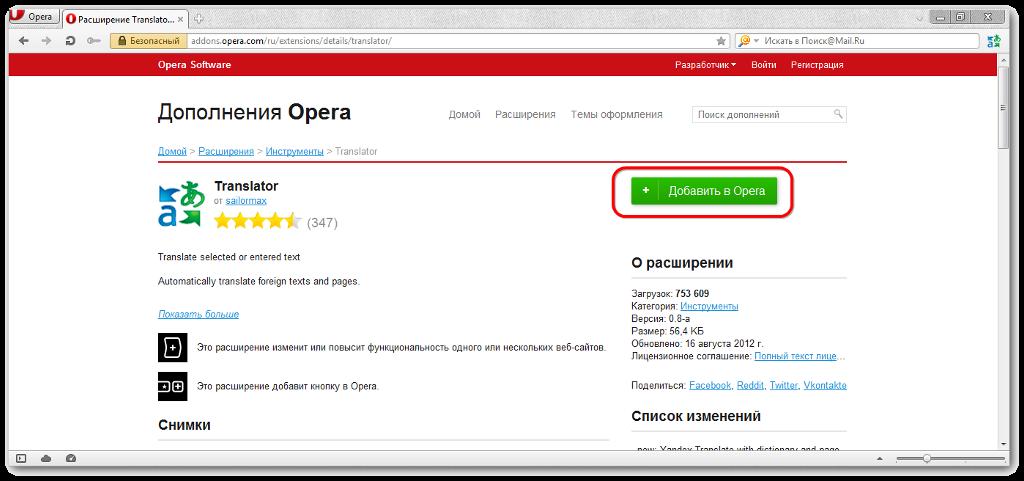 Как сделать переводчик страниц в опере