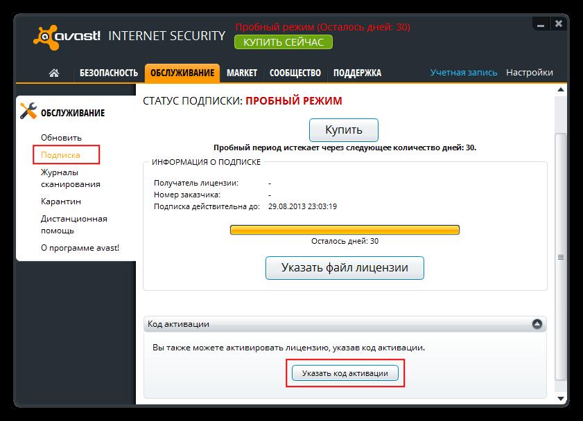 Ключ активации avast internet security.