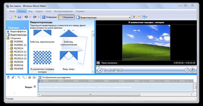 Программы для монтаж видео скачать бесплатно