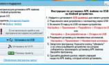 Installapk Скачать Бесплатно Для Windows 7 - фото 7