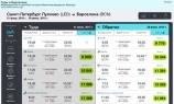 Акции и скидки на авиабилеты Как купить авиабилет со