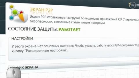 Функции защитных модулей Avast!