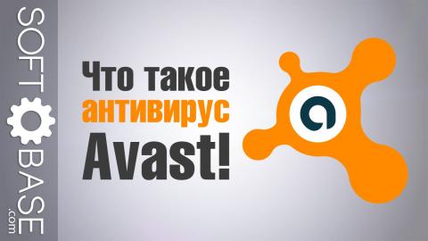 Что такое антивирус Avast!