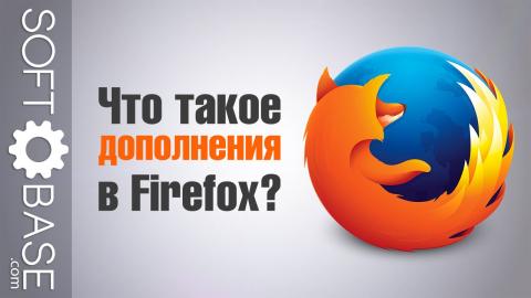 Что такое дополнения в Firefox?