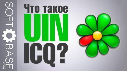 Что такое UIN ICQ?