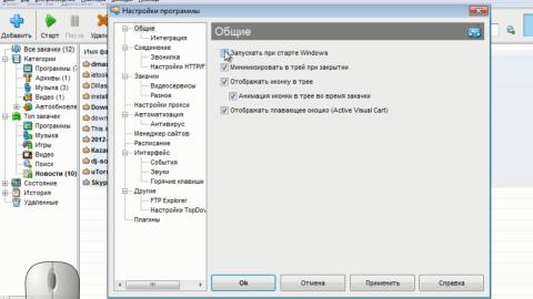 Как Настроить Download img-1