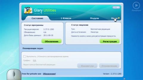 Обзор утилиты Glary Utilities