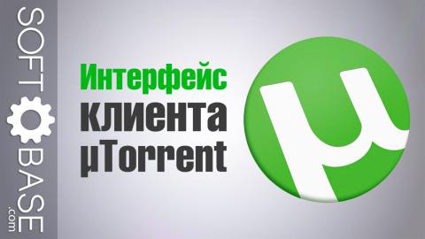 Интерфейс клиента µTorrent