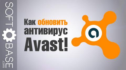 Как обновить антивирус Avast