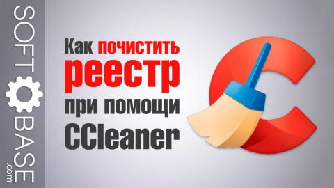 Как почистить реестр при помощи CCleaner