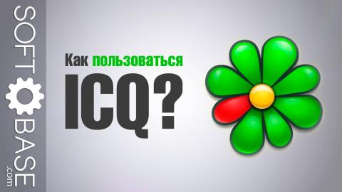 Как пользоваться ICQ?