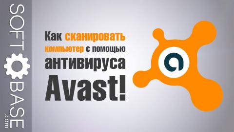Как сканировать компьютер с помощью антивируса Avast!