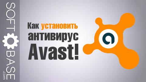 Как установить антивирус Avast!