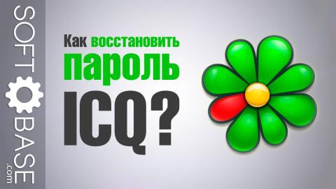 Как восстановить пароль в ICQ?