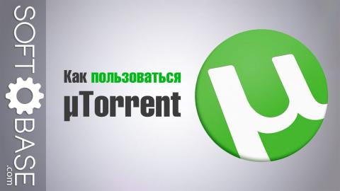 Как пользоваться µTorrent