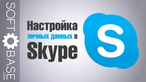Настройка личных данных в Skype