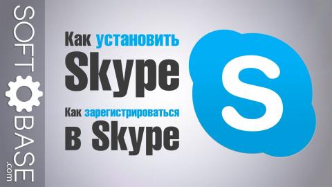 Как установить Skype. Как зарегистрироваться в Skype.