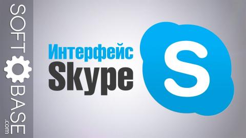 Скайп интерфейс