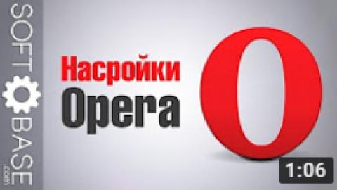 Настройки Opera