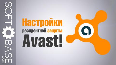 Настройки резидентной защиты Avast!