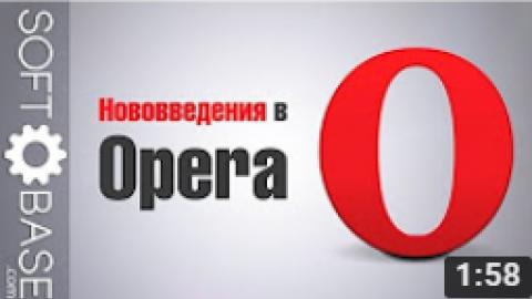 Нововведения в Opera