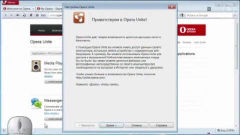 Работа с технологией Opera Unite