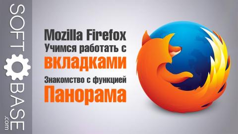Учимся работать с закладками в Mozilla Firefox