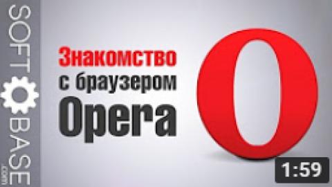 Знакомство с браузером Opera