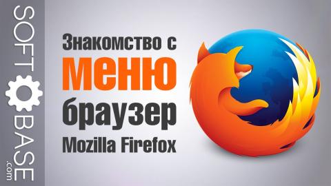 Знакомство с меню браузера Mozilla Firefox
