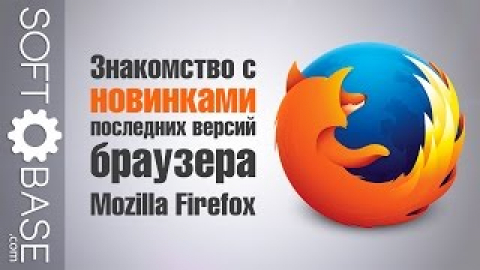 Знакомство с новинками последних версий браузера Mozilla Firefox