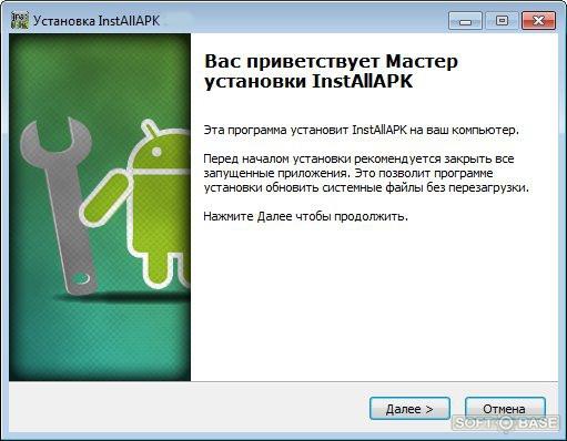программа для запуска apk приложений на компьютер