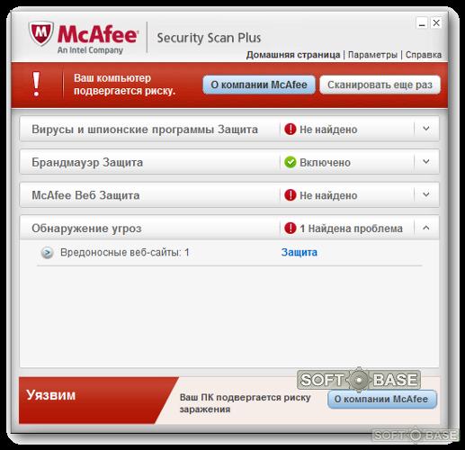 что такое Mcafee Security - фото 10