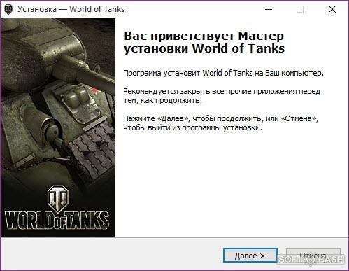 скачать и установить бесплатно игру World Of Tanks - фото 3