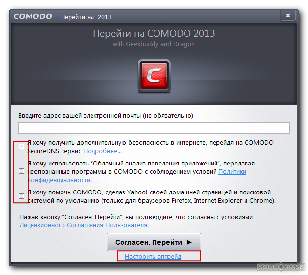 Comodo internet security инструкция