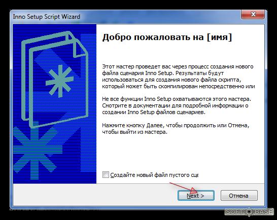 Inno Setup инструкция на русском - фото 2
