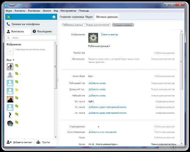 как сменить пользователя в скайпе - фото 4