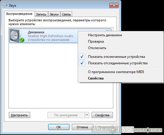 Драйвера High Definition Audio Windows 7