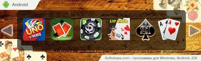 Лучшие Карточные Игры Android - фото 6