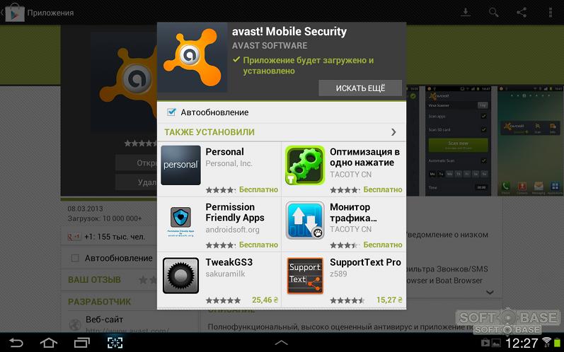 Решено] Посоветуйте как настроить Avast Mobile Security для
