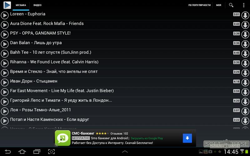 Скачать андроида приложения музыка и видео в контакт