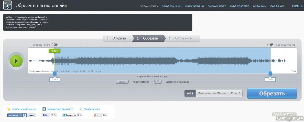 Обрезать песню онлайн, нарезка музыки, обрезка mp3
