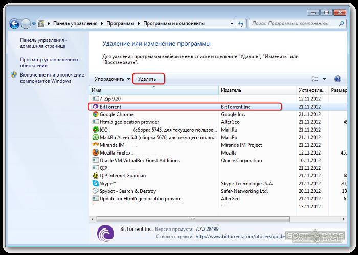 Программы для удаления файлов через торрент