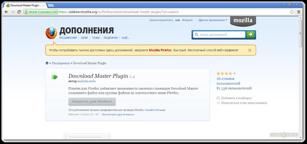 скачать плагин для download master