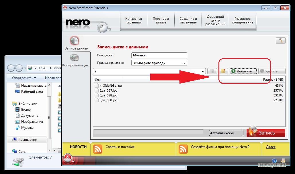 Как запись сделать мп3