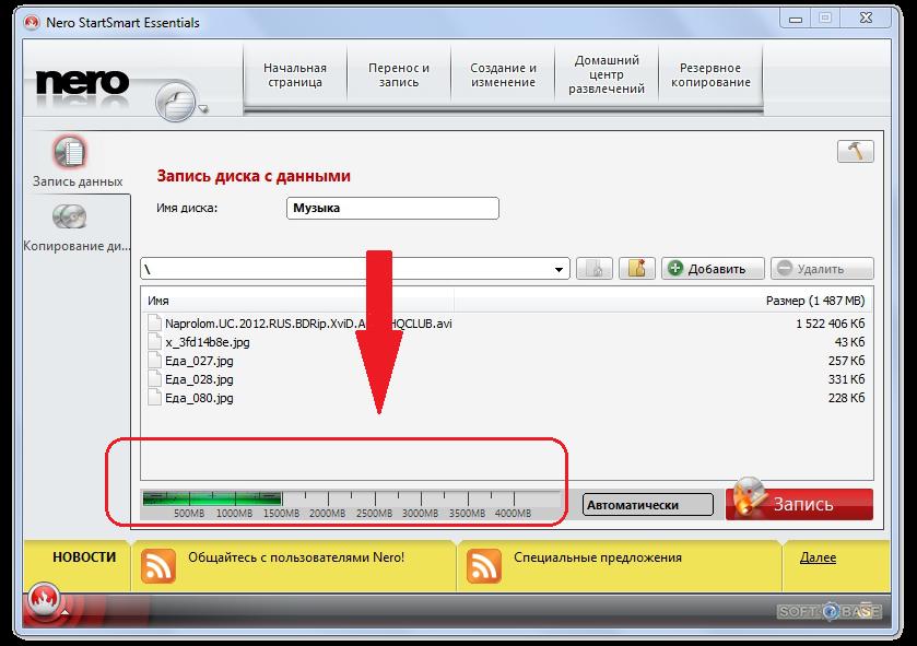 скачать программу для записи на диск Nero - фото 11