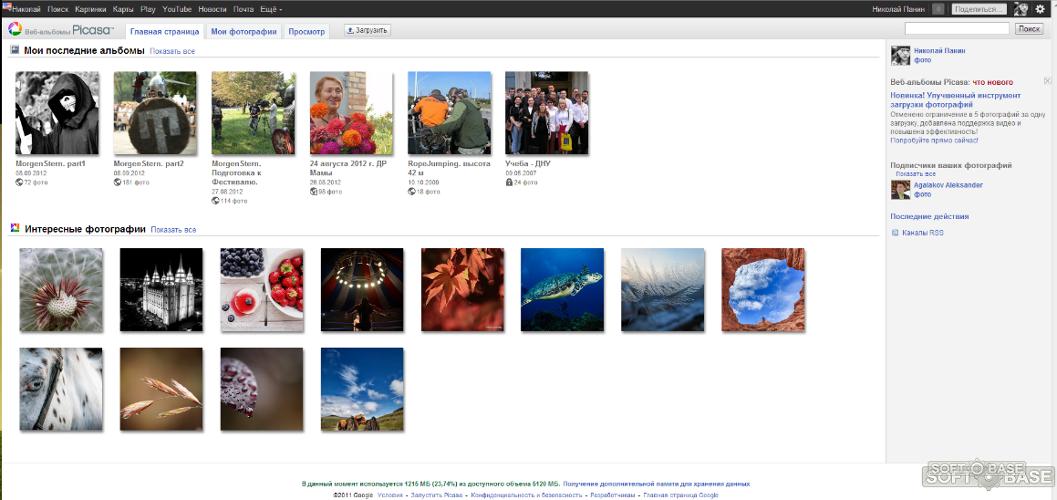 [Решено] Кто знает как изменить размер фотографии в Picasa?: http://softobase.com/ru/vopros/kto-znaet-kak-izmenit-razmer-fotografii-v-picasa