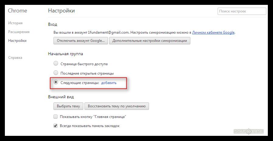 Как гугл сделать стартовой страницей по умолчанию в гугл хром