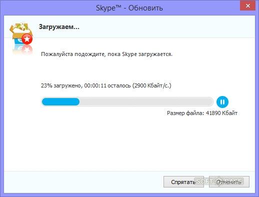 как обновить скайп на виндовс 8 - фото 8