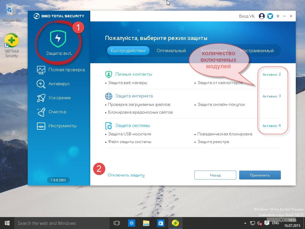 Программу антивирус 360 total security